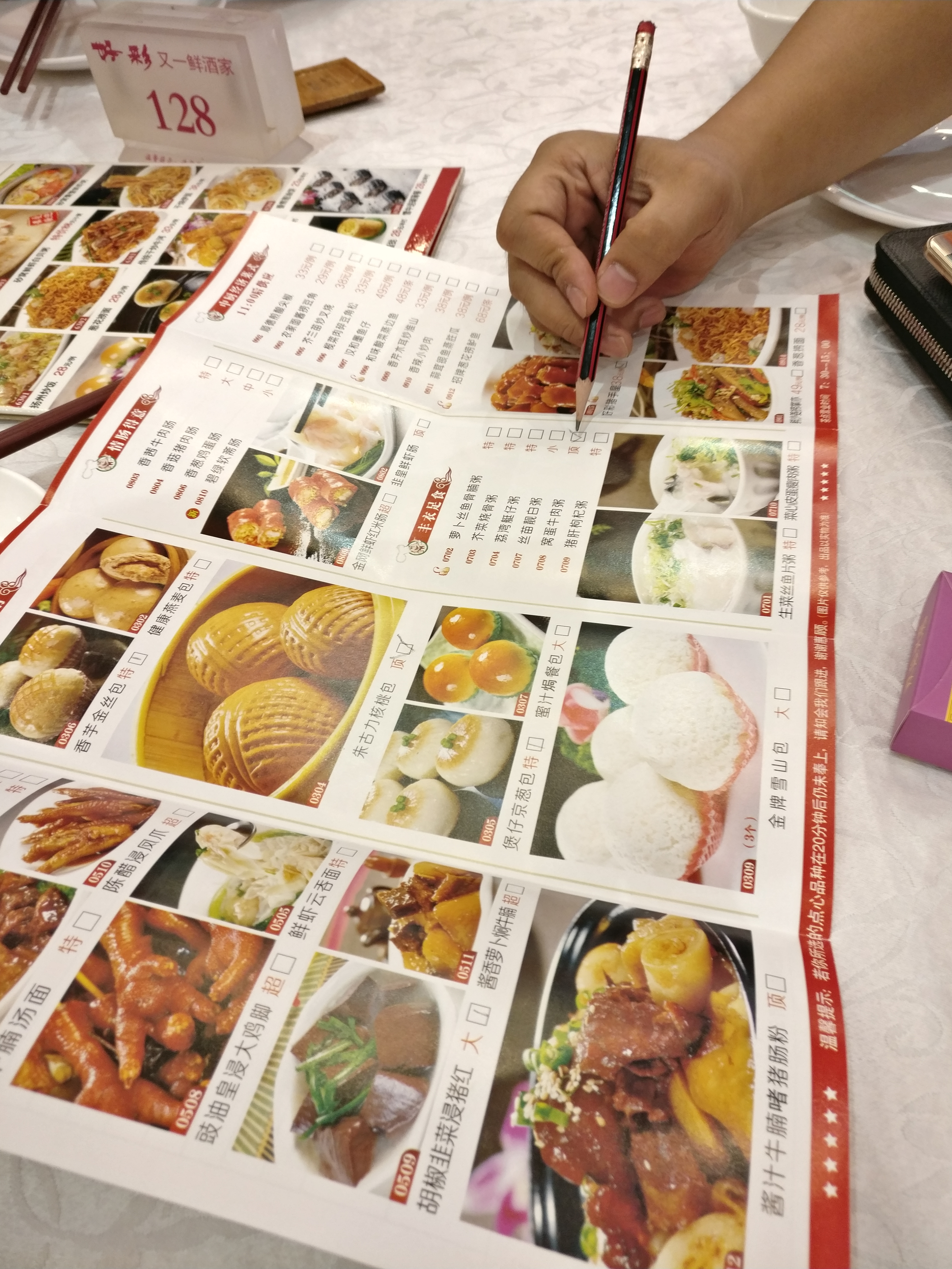 Guangzhou: Essensbestellung